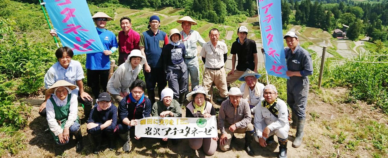 新潟県小千谷市岩沢地区で活動する「岩沢アチコタネーゼ」