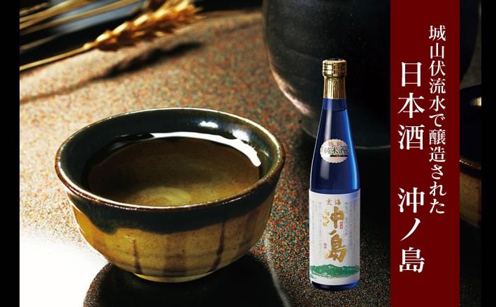 神酒醸造元の城山伏流水で醸造された日本酒