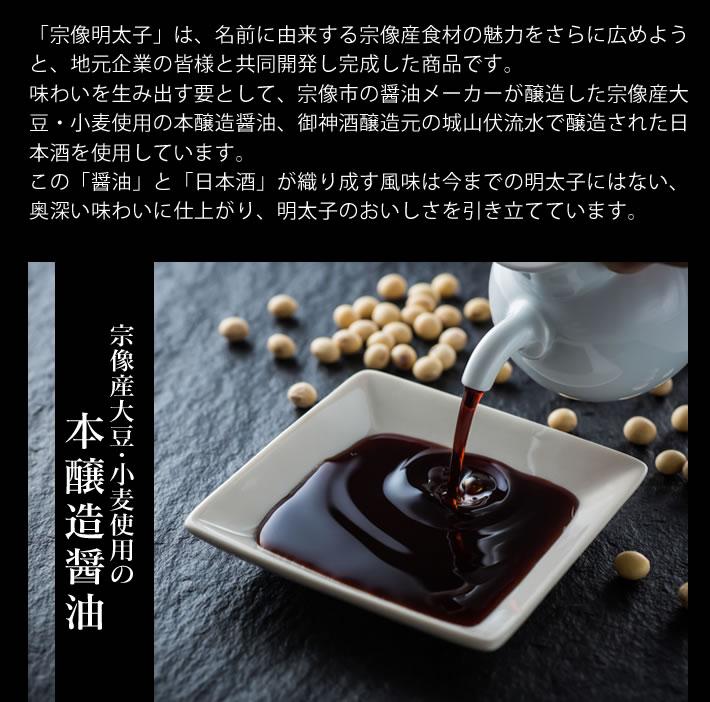 宗像市の醤油メーカーが醸造した宗像産の大豆・小麦使用の本醸造醤油