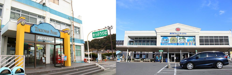 左)金谷フェリーサービスセンター 右)久里浜フェリーサービスセンター