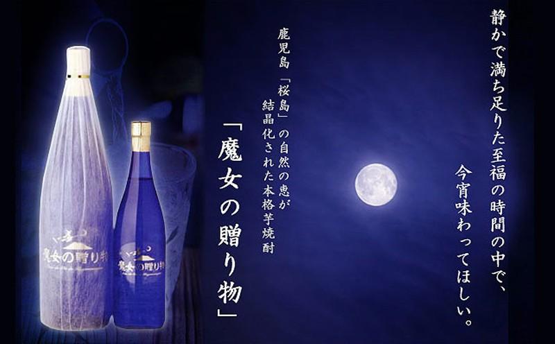 櫻岳(おうがく)魔女の贈り物