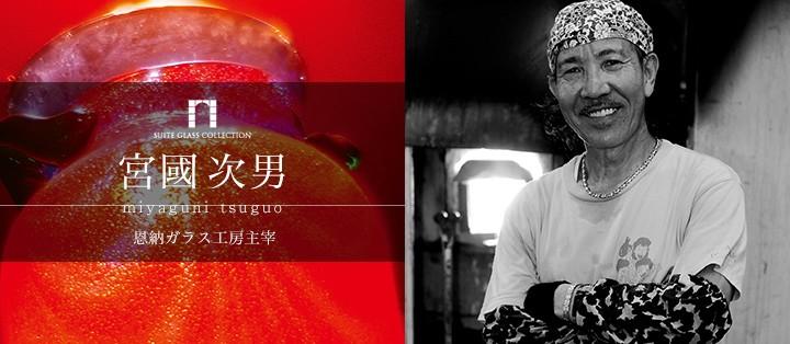 TSUGUO MIYAGUNI:琉球ガラスアーティスト 宮國次男
