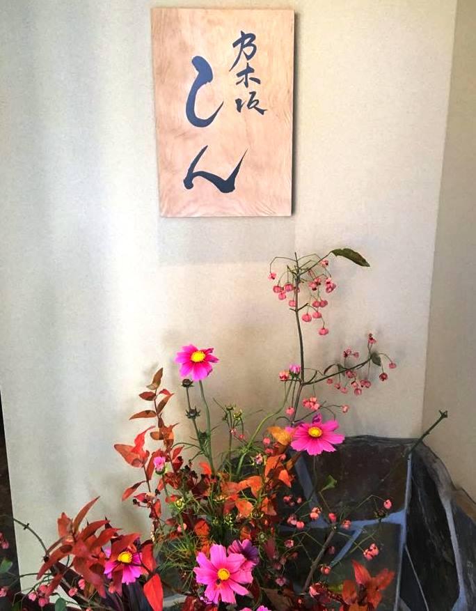 静かな佇まいの玄関に季節の花を生けてお出迎え