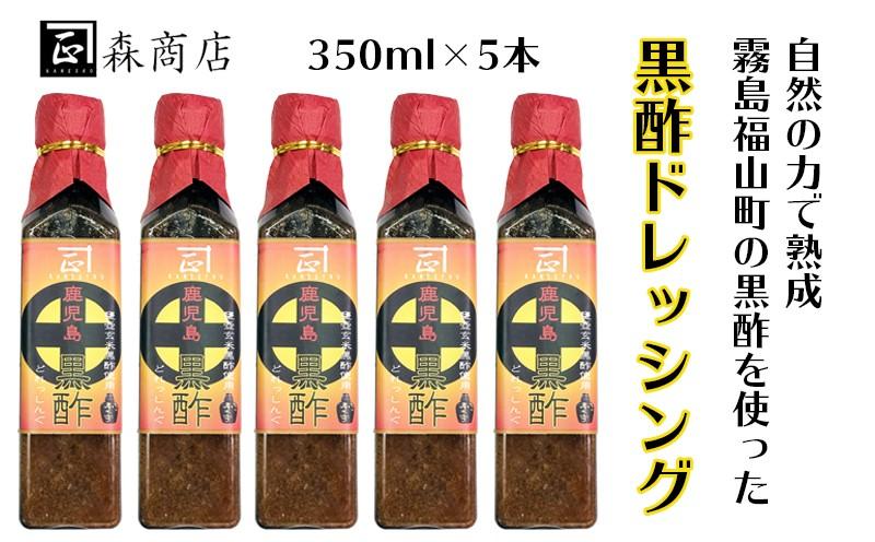 A1-3001/福山黒酢(アマン)ドレッシング5本