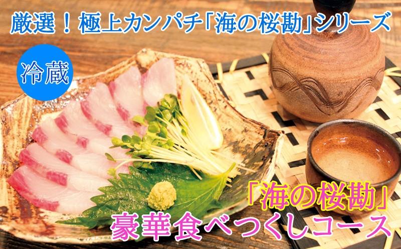 C3-0101/「海の桜勘」豪華食べつくしコース