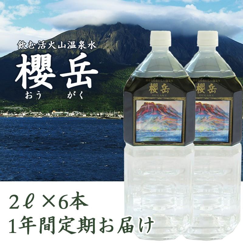 飲む活火山温泉水・『櫻岳』 2L×6本 1年定期コース