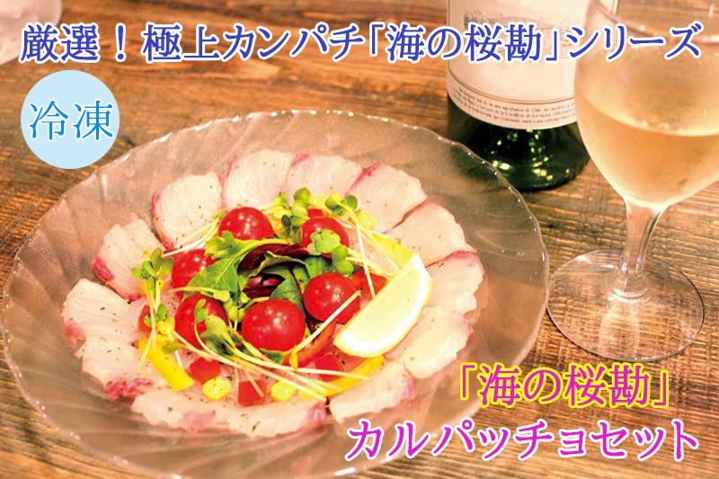 A1-0102/「海の桜勘」カルパッチョセット
