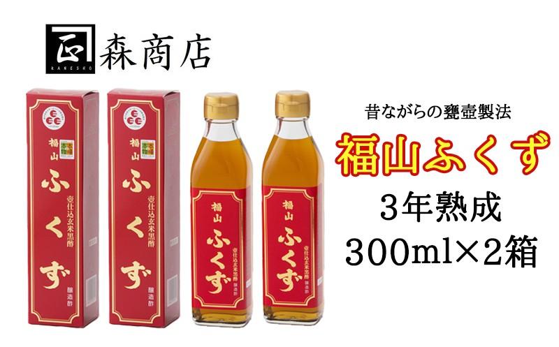 A1-3013/福山ふくず 3年熟成300ml×2箱セット