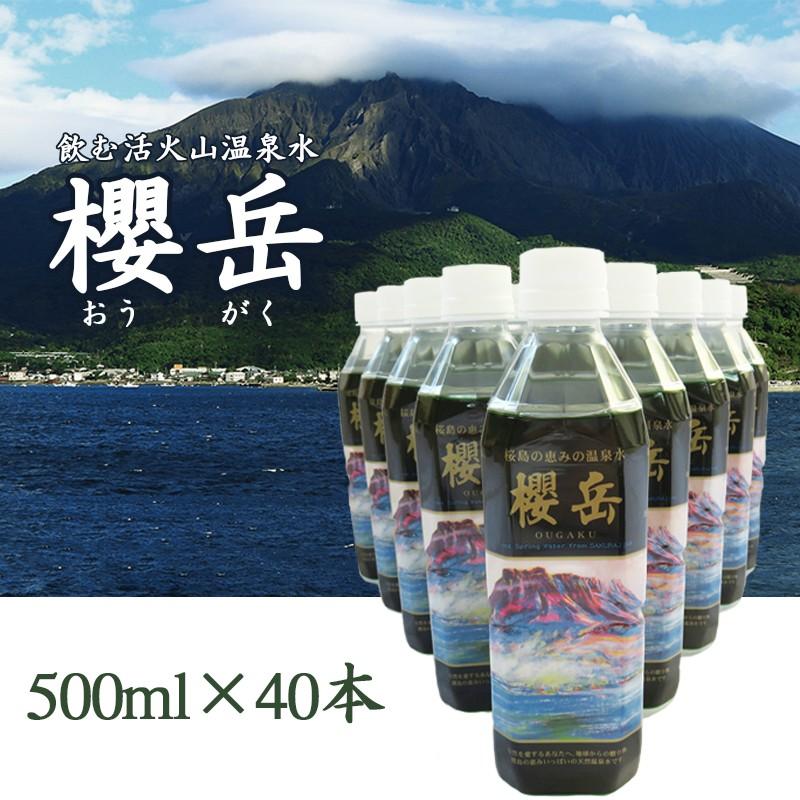 B2-1501/飲む活火山温泉水・『櫻岳』 500ml×40本