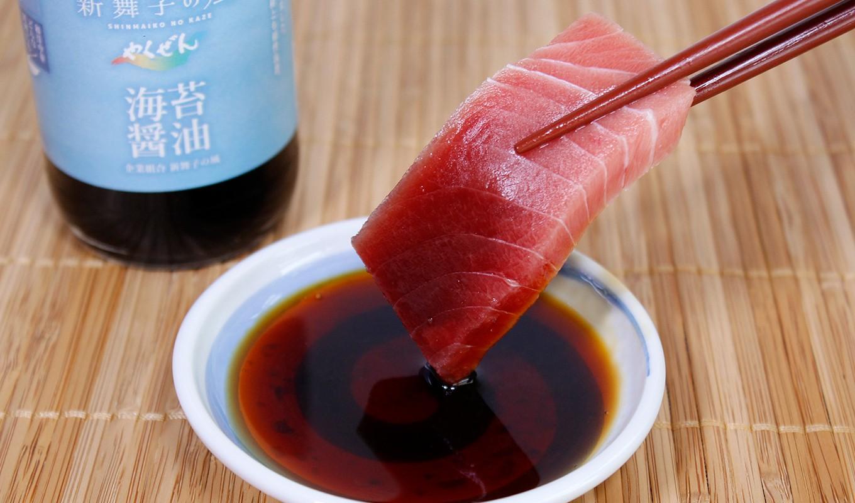 風味豊かな「海苔醤油」は、お刺身と共に…