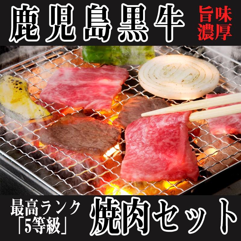 B2-1603/鹿児島黒牛 焼肉セット