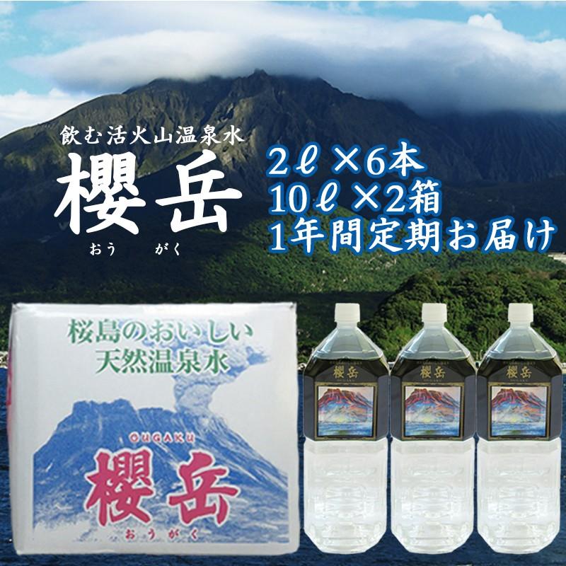 J10-1501/飲む活火山温泉水・『櫻岳』