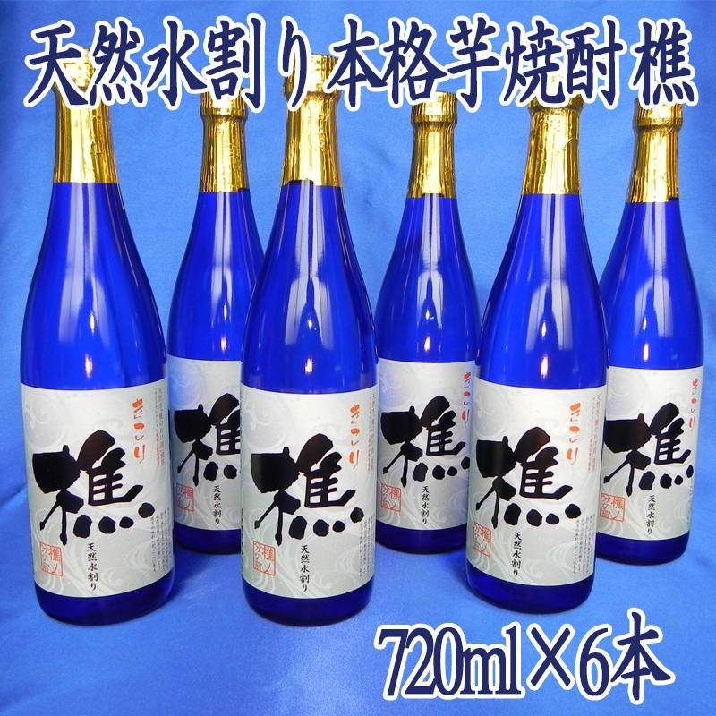 C3-0902/天然水割り本格芋焼酎 樵 720ml×6本