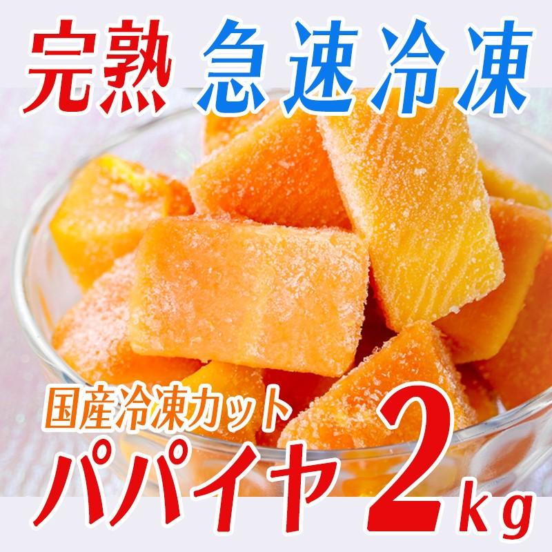 A1-2205/美味しさそのまま急速冷凍!カットパパイヤ