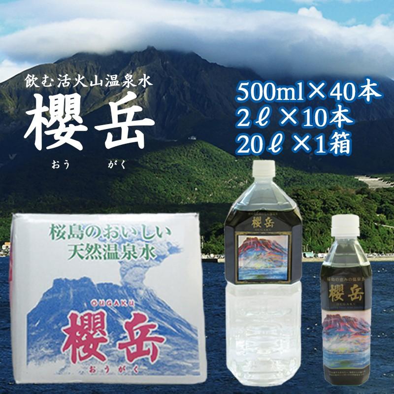 C3-1501/飲む活火山温泉水・『櫻岳』