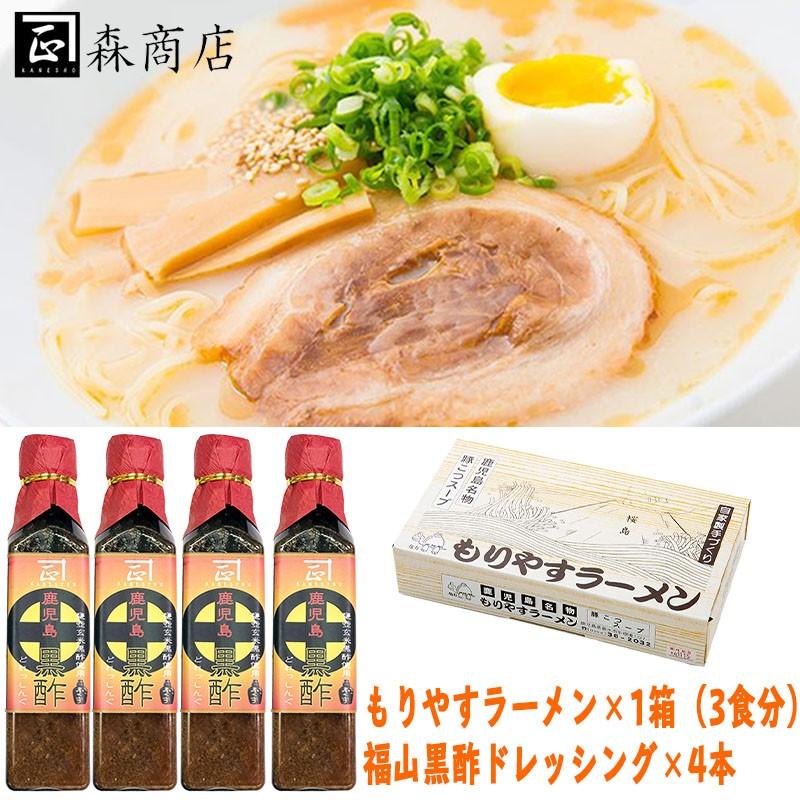 福山黒酢ドレッシング&もりやすラーメン Cセット