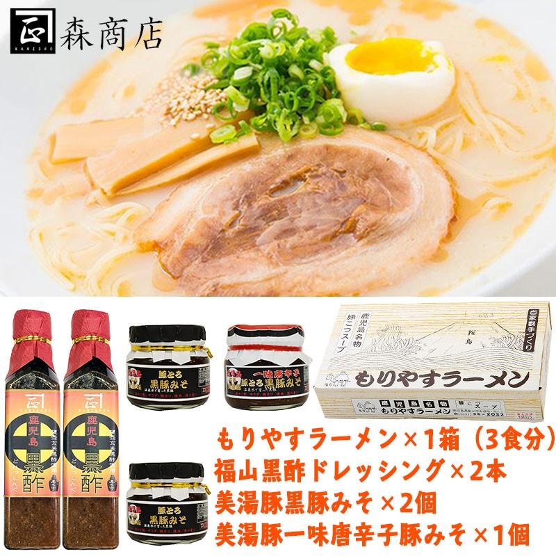 福山黒酢ドレッシング&もりやすラーメン&黒豚味噌 Bセット