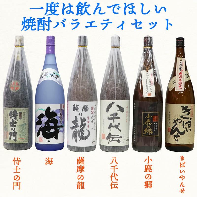 E5-3601/一度は飲んでほしい 焼酎バラエティセット