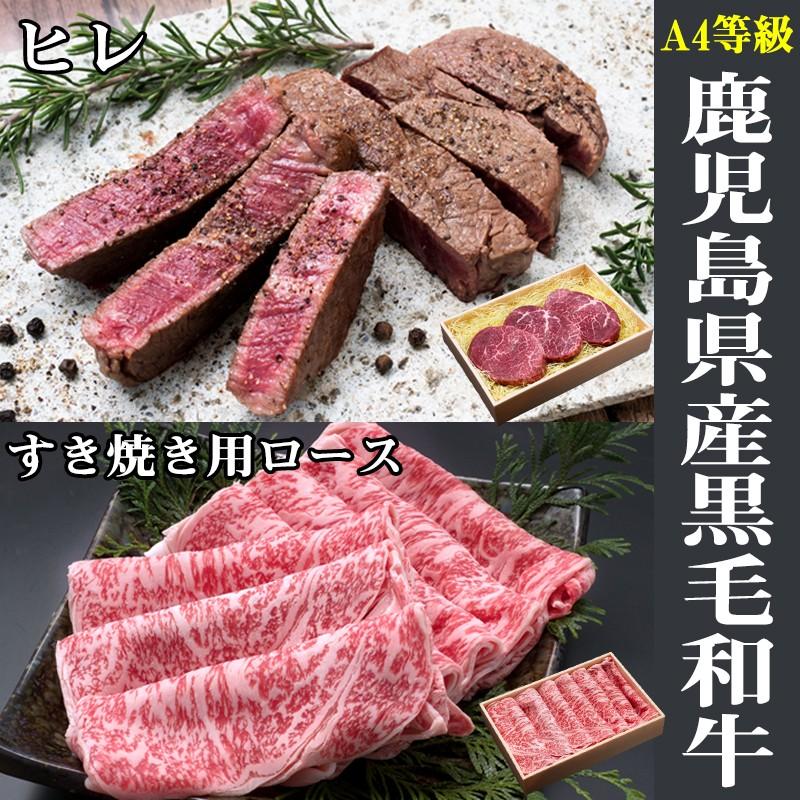 D4-0807/鹿児島産黒毛和牛ヒレ& 黒毛和牛すき焼きセット