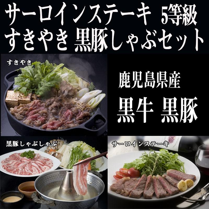 鹿児島黒牛サーロインステーキ・すきやき、黒豚しゃぶセット