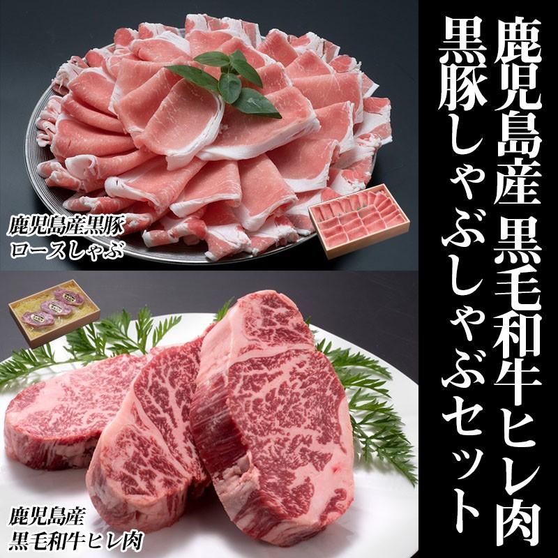 C3-0804/鹿児島産黒毛和牛ヒレ肉&黒豚下ロースしゃぶセット