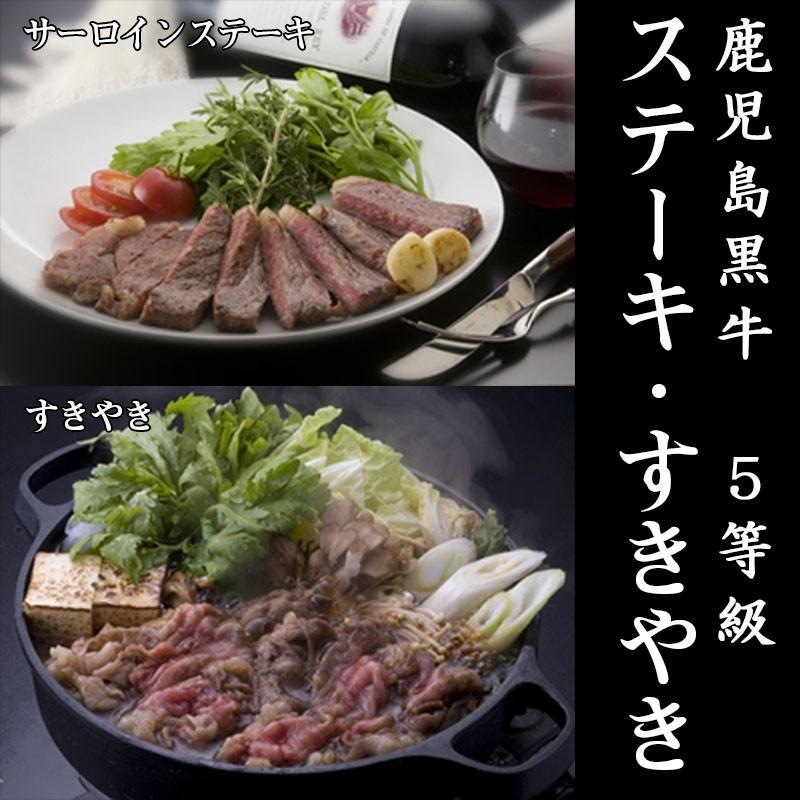 D4-1602/鹿児島黒牛サーロインステーキ(2枚)&すきやきセット