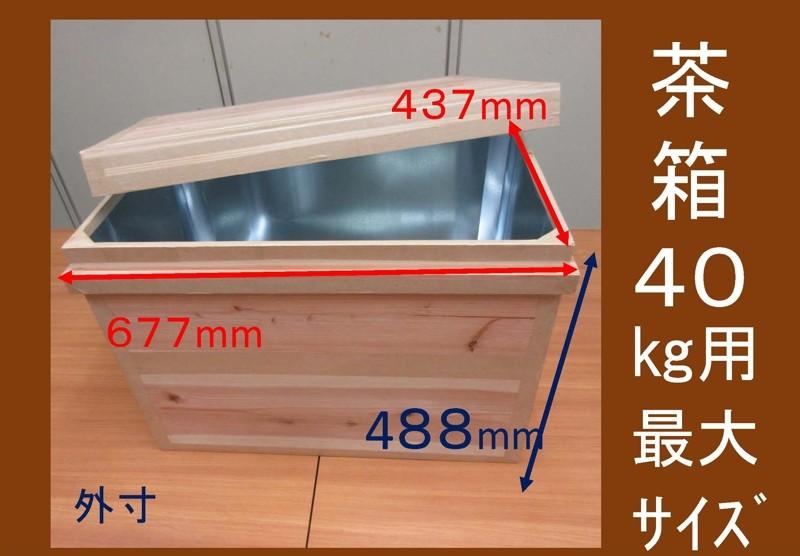 使い道はアイデア次第♪掛川で手作りされた茶箱40㌔用です!