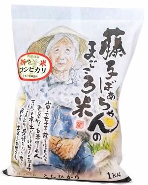 藤子ばぁちゃんのまごころ米