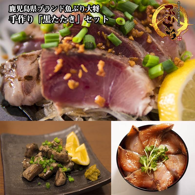 鹿児島県ブランド魚ぶり大将 手作り「黒たたき」セット+漬け丼