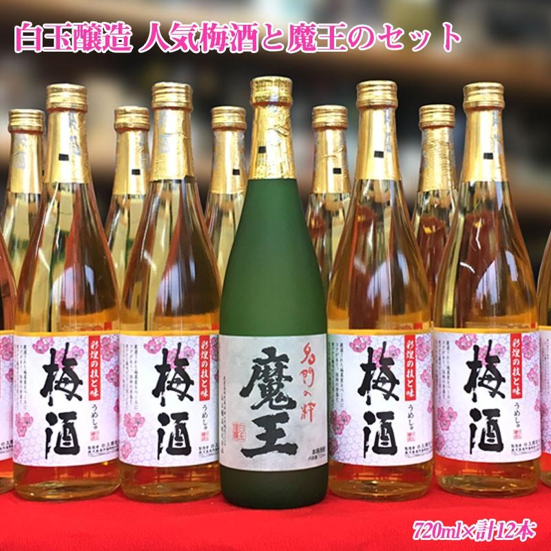 白玉醸造 人気梅酒と魔王のセット(720ml×計12本)
