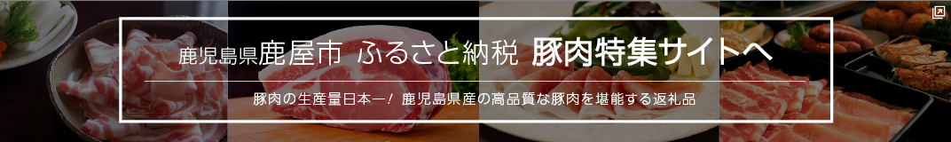 豚肉特集サイトへ