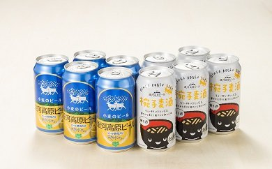 定番 小麦のビール&岩手限定 椀子麦酒
