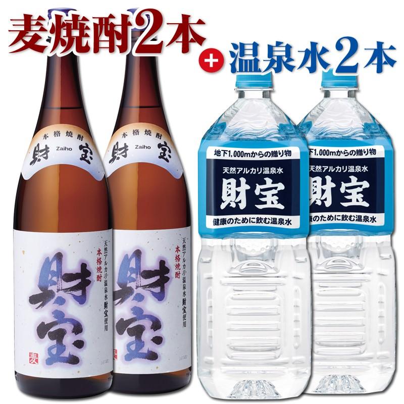 A1-2221/日本一の【麦焼酎】一升瓶2本&温泉水2L×2本