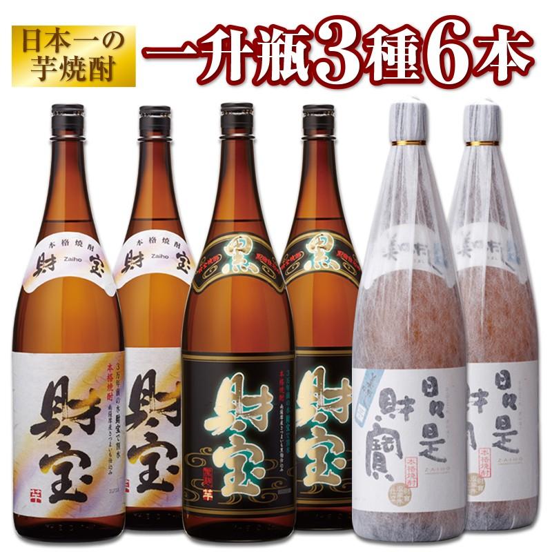 C3-2212/日本一の【芋焼酎】一升瓶3種6本