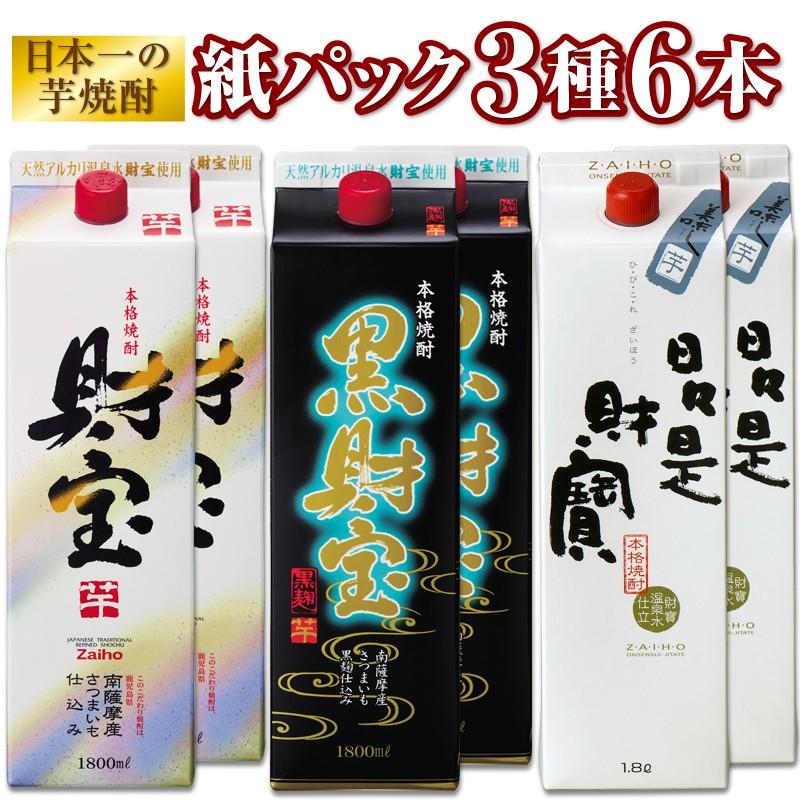 C3-2214/日本一の【芋焼酎】紙パック3種6本