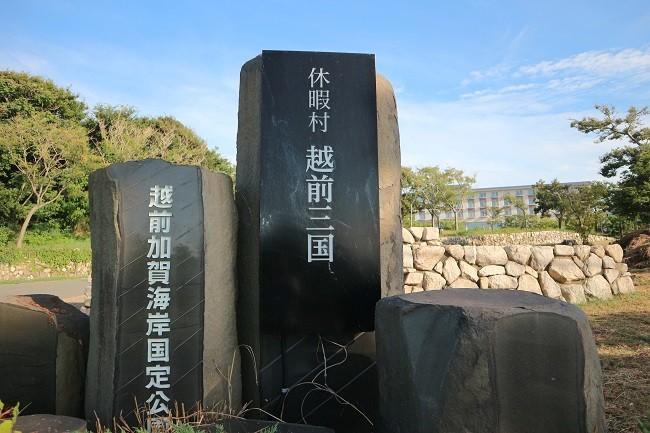 越前加賀海岸国定公園内にあります。
