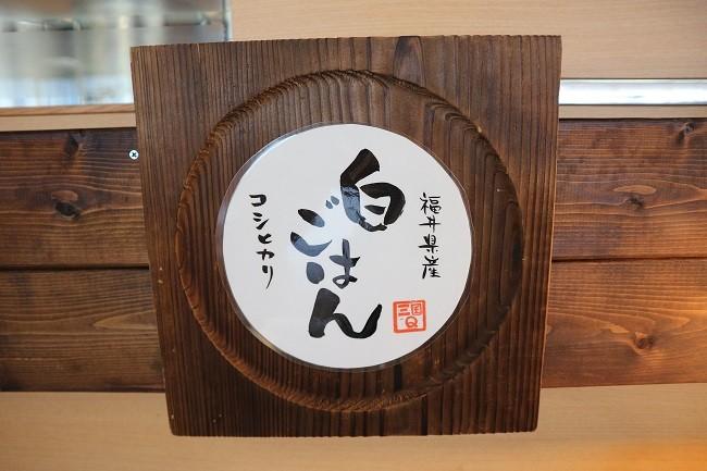 福井県産コシヒカリの白ご飯