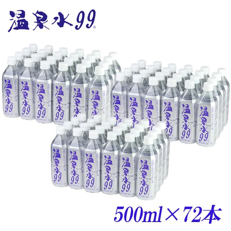C3-0802/飲む温泉水/温泉水99(500ml×72本)