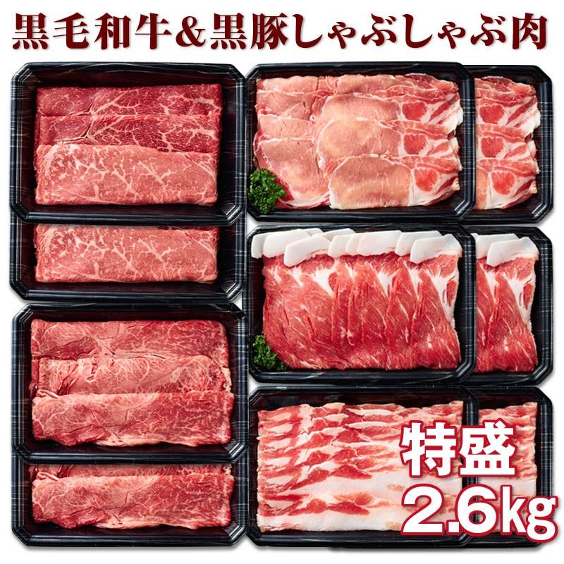 E5-2212/黒毛和牛・黒豚しゃぶしゃぶ肉特盛2.6kg!