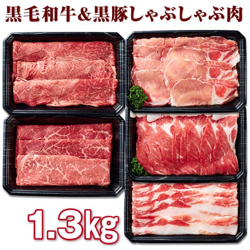 C3-2209/黒毛和牛・黒豚しゃぶしゃぶ肉1.3kg!