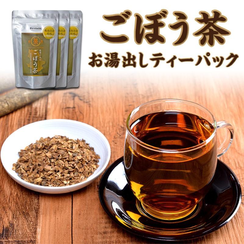A1-2269/ごぼう茶!桜島の溶岩焙煎の健康茶【お湯出し】