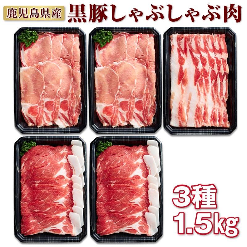 B2-2223/濃厚な旨み!黒豚しゃぶしゃぶ肉3種1.5kg