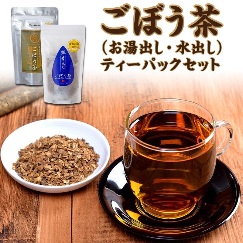 ごぼう茶!桜島の溶岩焙煎の健康茶【お湯・水出しセット】