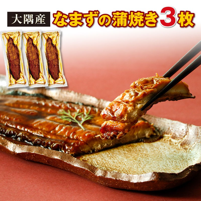 A1-2264/肉厚で美味しい!鹿児島産なまず蒲焼 3枚