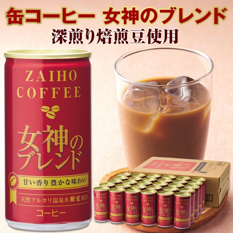 A1-2272/温泉水抽出の深煎りブレンドコーヒー