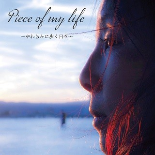 「Piece of my life」