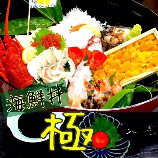 豪華海鮮丼(提供はペア1組でお一つ)
