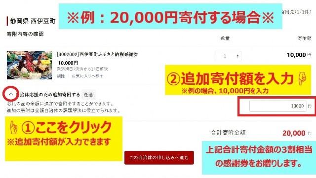 ステップ❷10,000円以上寄付する場合、追加寄付額を入力!