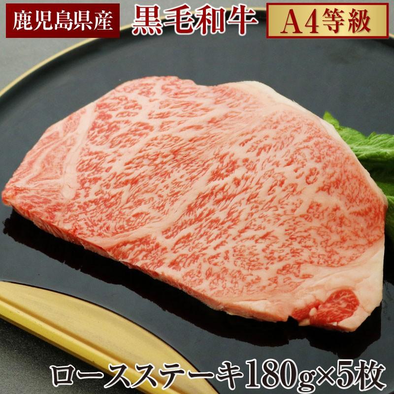 E5-2215/黒毛和牛ロースステーキ180g×5枚!