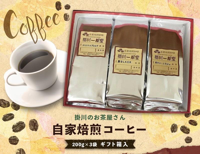 こだわりの豆で茶匠が焙煎した珈琲です♪